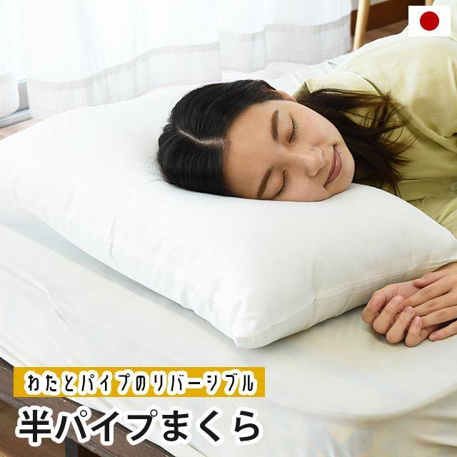 洗える枕 まくら 半パイプ枕 リバーシブル 43×63cm〔M00094-1N〕