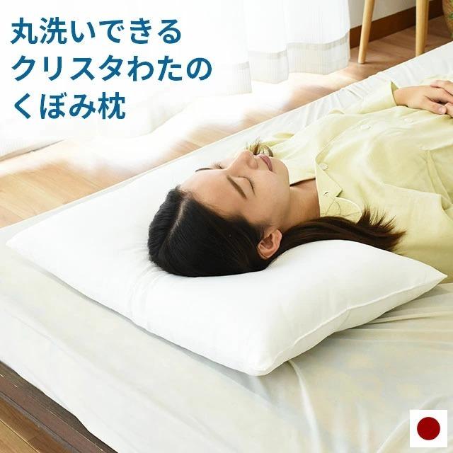 洗える くぼみ型 枕 日本製 頭部安定 ウォッシャブル枕 43×63cm 帝人 テイジン クリスター〔クリスタ〕綿〔MSP-29-728〕
