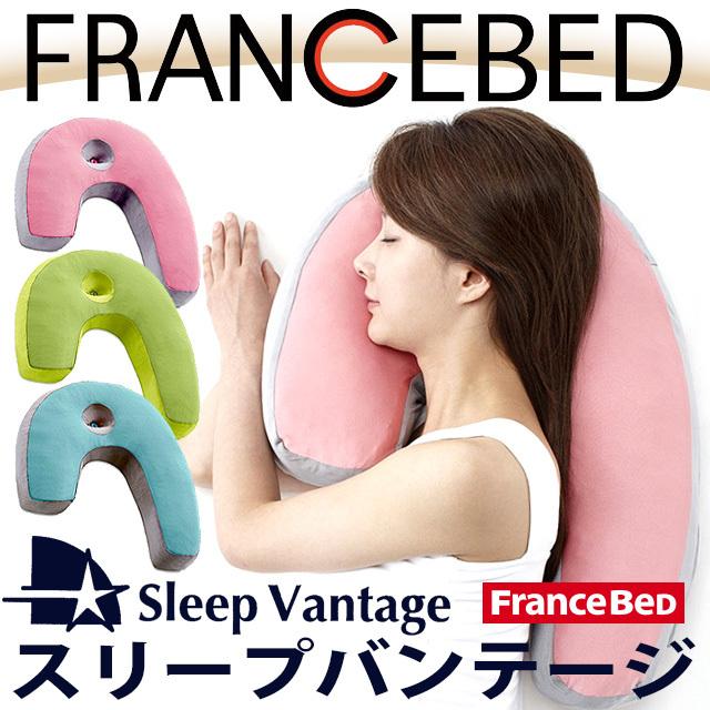 2月7日ヒルナンデスで紹介【送料無料】フランスベッド 「スリープバンテージ」安眠のための横向き寝枕 Francebed 55×42×13.5cm Sleep Vantage 抱き枕〔M-35990〕
