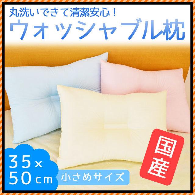 国産 枕 洗える枕 35×50cm クリスタエステル ウォッシャブル 日本製 枕 まくら 洗える 手洗い 丸洗い〔M90211〕