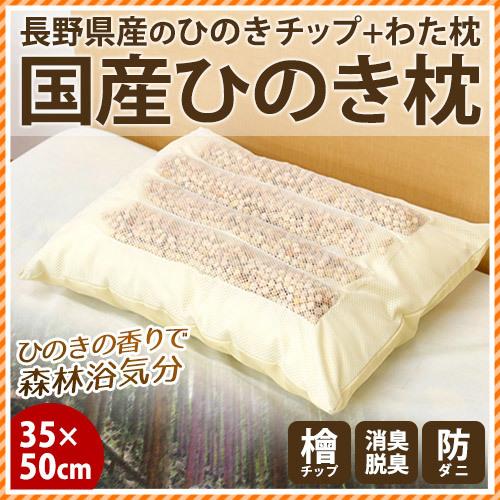 ひのき枕 35×50cm ひのきチップ使用 日本製 〔35×47cm 森林浴 檜 わた枕 リラックス フィトンチッド 消臭 脱臭〕〔M-900HI3550IV〕