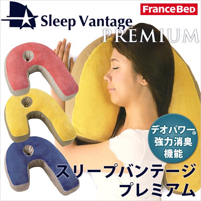【有吉ゼミで紹介】【送料無料】 フランスベッド 安眠の横向き寝 枕「スリープバンテージ ピロー プレミアム」 横向き寝 抱きまくら 抱き枕 肩こり プレゼント ギフト いびき 横向き寝用枕〔M-36058〕