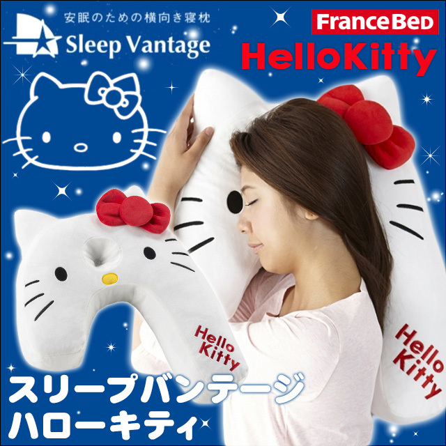 【送料無料】フランスベッド 安眠の横向き寝 枕「スリープバンテージ ピロー ハローキティ」 抱きまくら 抱き枕 対策 肩こり プレゼント ギフト まくら いびき ホンマでっか TV 紹介 さんま〔M-36059000WH〕
