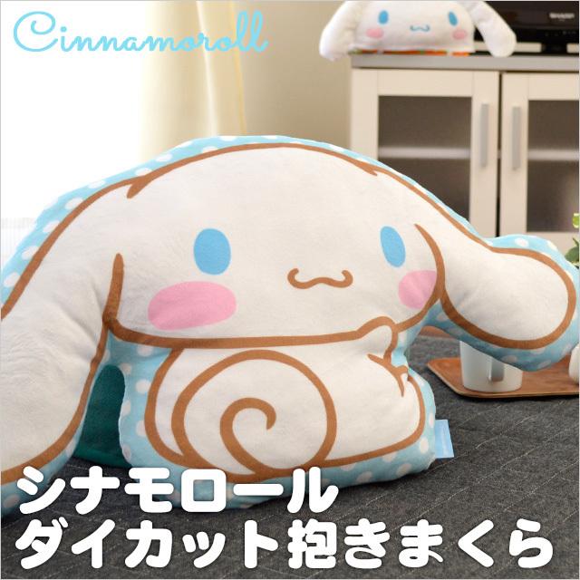 シナモロール ダイカット抱きまくら 約38×70cm サンリオ sanrio キャラクター シナモン かわいい プレゼント ギフト クッション インテリア 子ども プレゼント〔M-5367BL〕