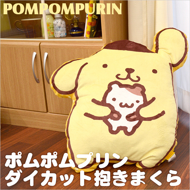 ポムポムプリン ダイカット 抱きまくら 約37×45cm サンリオ sanrio キャラクター ポムポムプリン プリン かわいい プレゼント ギフト クッション インテリア〔M-5359YE〕
