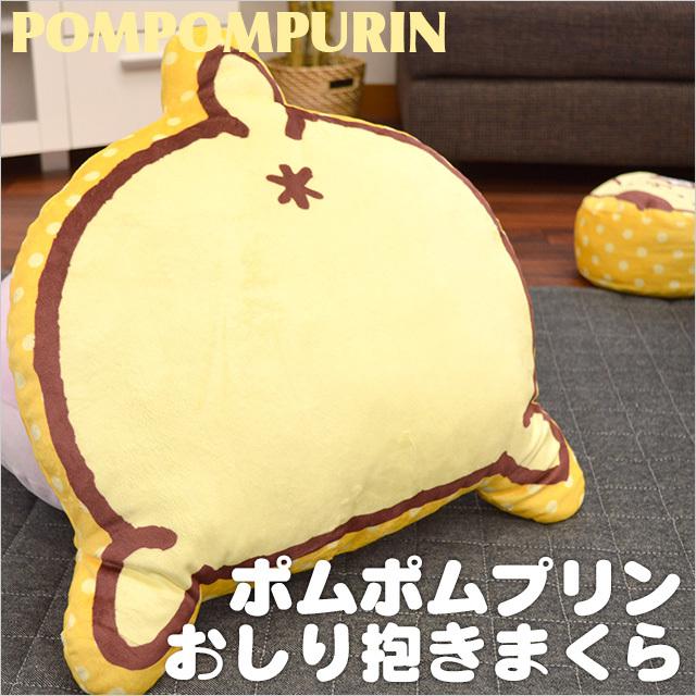 ポムポムプリン ダイカット おしり 抱きまくら 約37×43cm サンリオ sanrio キャラクター ポムポムプリン プリン かわいい プレゼント ギフト クッション インテリア〔M-5360YE〕