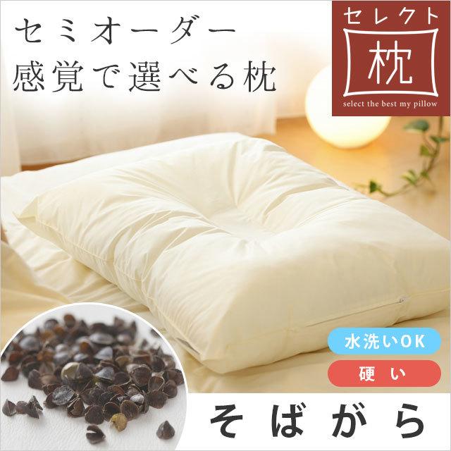 セミオーダー感覚で選べる枕 セレクト枕 そばがら 約43×63cm 日本製 オーダーメイド カスタマイズ 枕 まくら 高さ調整口付き 高さ調節 そばがら 天然素材〔M-27060〕