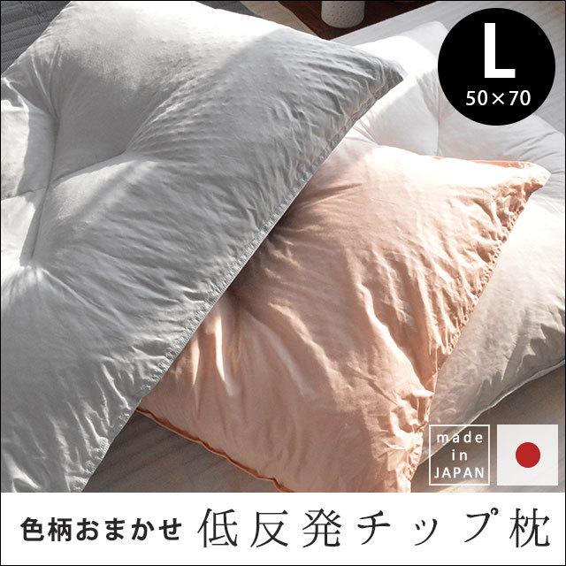 【送料無料】ふんわりソフト ウレタンチップ枕 約50×70cm【色柄込み】 高さ約15cm ウレタンチップ ウレタン まくら 寝具 枕 日本製 国産〔M-UT2817457N〕
