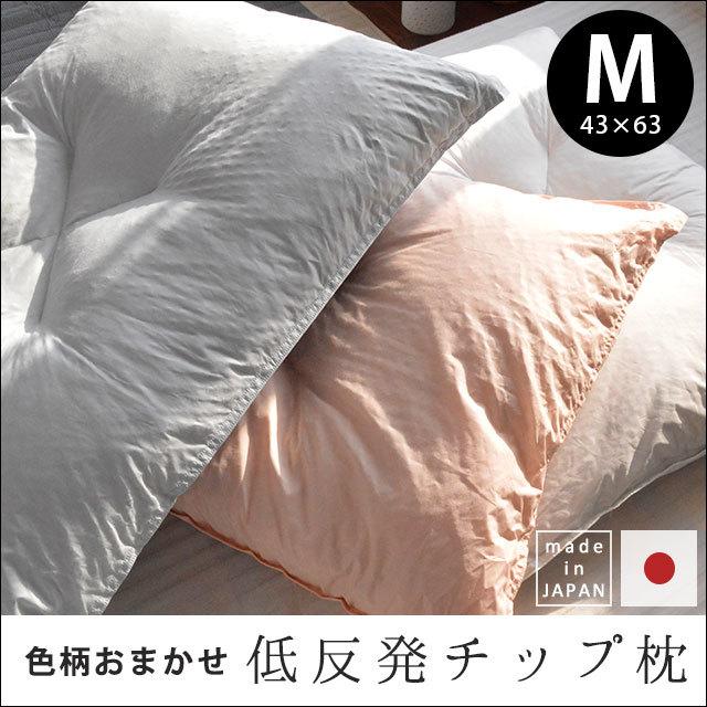 【送料無料】ふんわりソフト ウレタンチップ枕 約43×63cm 【色柄込み】高さ約14cm ウレタンチップ ウレタン まくら 寝具 枕 日本製 国産〔M-UT2817446N〕