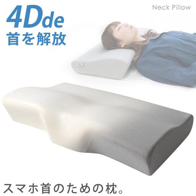 【送料無料】4Dde type03『首を解放』 ネックプラスピロー まくら 枕 約56×34×10.5cm 立体構造 4D枕 ストレートネック スマホ首 頸椎サポート〔MSP-NP-003GY〕