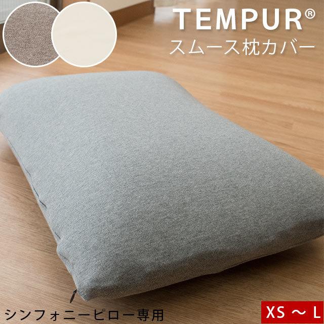 【TEMPUR テンピュール】 スムースピローケース シンフォニーピロー 対応 ファスナータイプ 【正規品】 枕 まくら ピロケース pillow テンピュールシンフォニーピロー まくらカバー 枕カバー 父の日【父の日】〔MP-53PILO-SYM-2〕