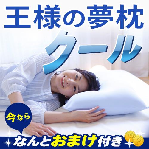 【送料無料】王様の夢枕 クール ビーズ枕 約52×34×12cm 冷却 ひんやり 冷感 涼感〔MO-YUMECOOL-BL〕