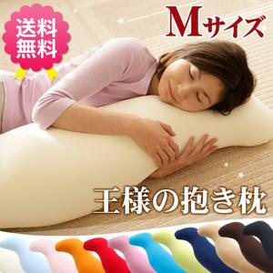 【送料無料】王様の抱き枕 本体 Mサイズ ビーズ抱きまくら 約110cm〔MO-DAKI〕