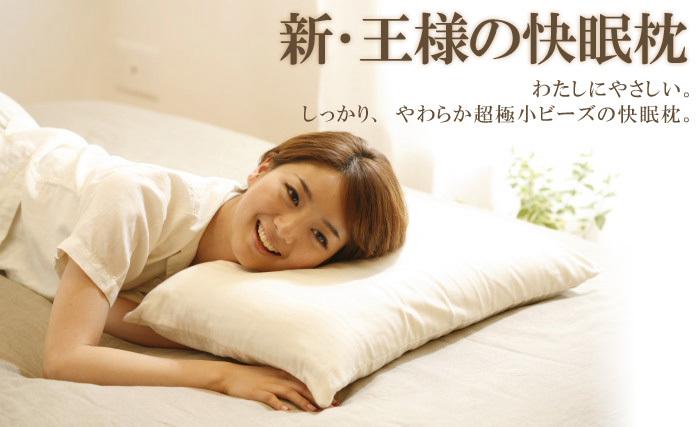 新・王様の快眠枕「わたしにやさしい。しっかり、やわらか超極小ビーズの快眠まくら。」