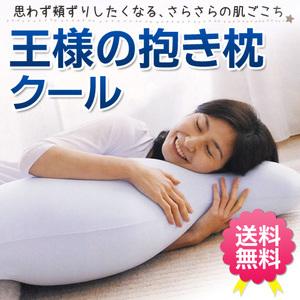 【送料無料】王様の抱き枕 本体 クール Mサイズ 約110cm ひんやり枕〔MO-DAKICOOL-BL〕