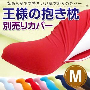 王様の抱き枕 Mサイズ 抱き枕カバー 約110cm ビーズとわたの抱きまくら専用カバー〔MPO-DAKIM-C〕