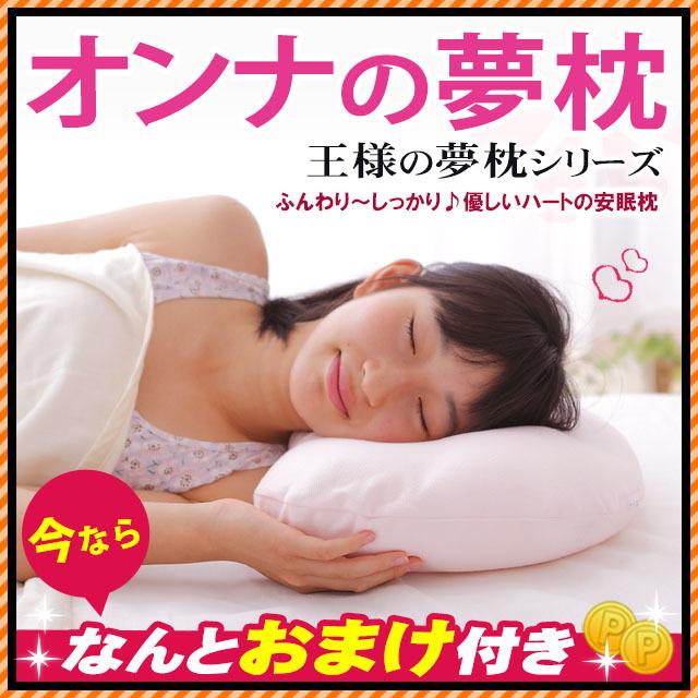 【送料無料】王様の夢枕 ビーズ枕 オンナの夢枕 50×33×10cm 枕カバー付〔MO-Onna-PI-SET〕