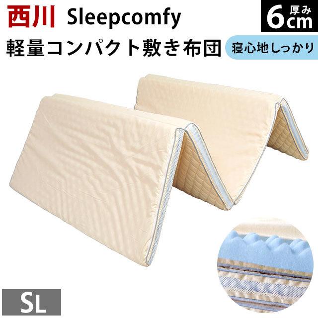 【ポイント10倍】【送料無料】東京西川 Sleepcomfy〔スリープコンフィ〕 軽量コンパクト四つ折り敷き布団 シングルロング 100×210cm【寝心地しっかりタイプ】 【中型便】〔1SBKCN1552101BL〕