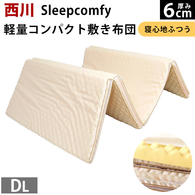 【送料無料】東京西川 Sleepcomfy〔スリープコンフィ〕 軽量コンパクト四つ折り敷き布団 ダブルロング 140×210cm【寝心地ふつうタイプ】【大型便】〔1DBKCN2057100BE〕
