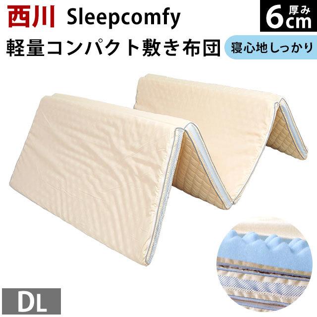 【送料無料】東京西川 Sleepcomfy(スリープコンフィ) 軽量コンパクト四つ折り敷き布団 ダブルロング 140×210cm【寝心地しっかりタイプ】【大型便S】〔1DBKCN2057101BL〕