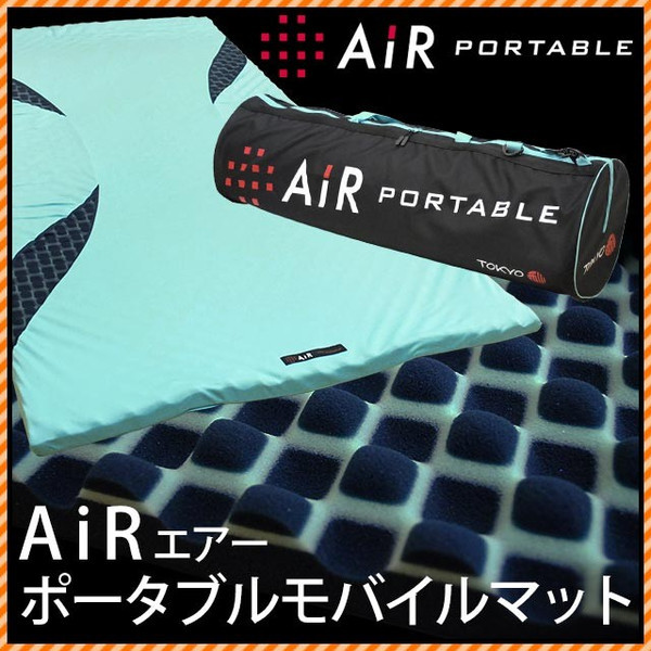 西川エアーポータブル シングル モバイルマット オーバーレイタイプ 西川エアー AiR カズマット 東京西川 専用バッグ付き 厚さ3.5cm〔HS-HVB3206001LG〕