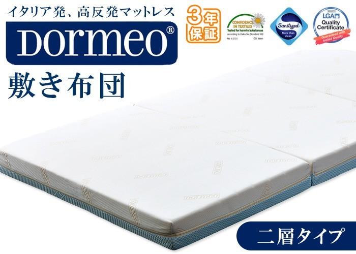 Dormeo敷きふとん2層タイプ