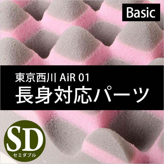 【送料無料】 AI0010BT 西川エアー エアー01長身対応パーツ BASIC セミダブル 8×120×12cm 東京西川 背が高い人のために出来ました〔HSD-HDB6002011〕