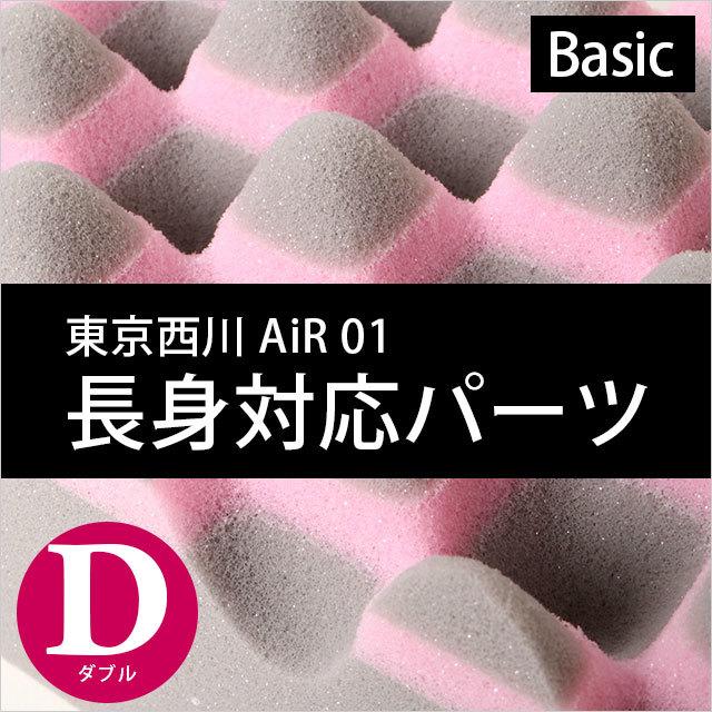 【送料無料】 AI0010BT 西川エアー エアー01長身対応パーツ BASIC ダブル 8×140×12cm 東京西川 背が高い人のために出来ました〔HD-HDB7003011〕