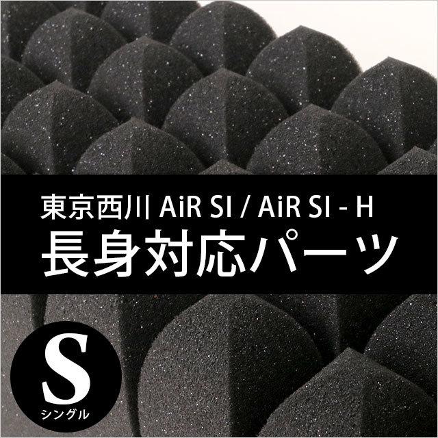 【送料無料】 西川 エアーSI/SIーH 共用長身対応パーツ シングル 背の高い方のための長身用対応パーツ エアーSIとSIーH専用のパーツです。東京西川〔1S-HDB1001100〕
