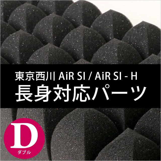 【送料無料】 西川 エアーSI/SIーH 共用長身対応パーツ ダブル 背の高い方のための長身用対応パーツ エアーSIとSIーH専用のパーツです。東京西川 【大型便】〔1D-HDB1403100〕