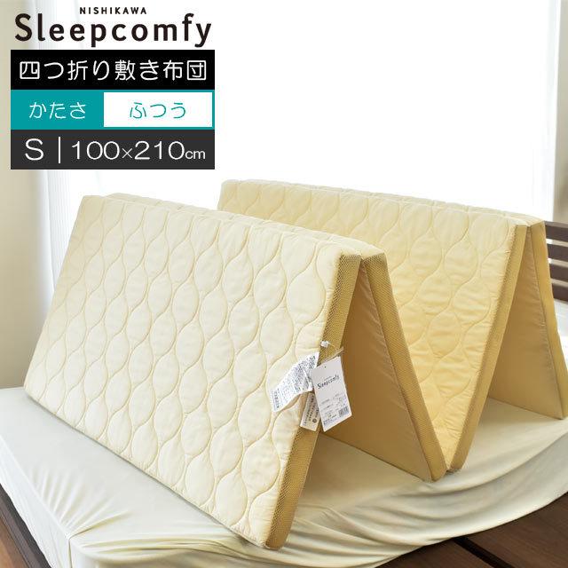 【ポイント10%】【送料無料】敷布団 東京西川 Sleepcomfy〔スリープコンフィ〕軽量コンパクト四つ折り敷き布団 シングルロング 100×210cm【寝心地ふつうタイプ】【中型便】〔1SBKCN1552100BE〕
