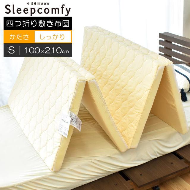 【ポイント10%】【送料無料】敷布団 東京西川 Sleepcomfy〔スリープコンフィ〕軽量コンパクト四つ折り敷き布団 シングルロング 100×210cm【寝心地しっかりタイプ】ハードタイプ【中型便】〔1SBKCN1552101BL〕