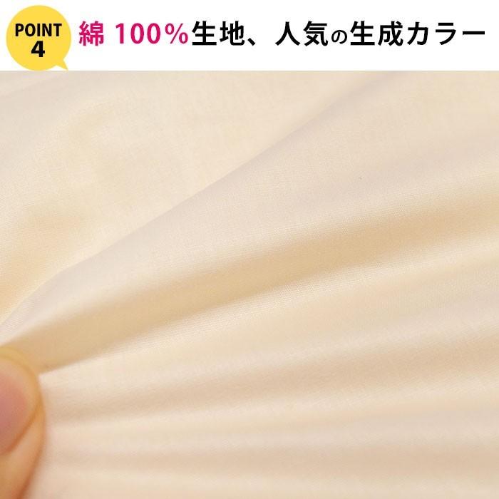 綿100%生地、人気の生成カラー