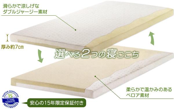 選べる2つの寝ごこち [1]滑らかで涼しげなダブルジャージー素材 [2]柔らかで温かみのあるベロア素材 ★安心の15年限定保証付き