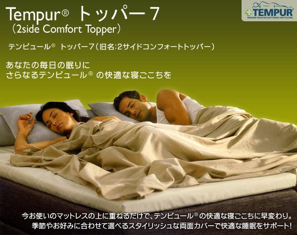 【テンピュール・2サイドコンフォートトッパー】あなたの毎日の眠りにさらなるテンピュールの快適な寝ごこちを・・・。今お使いのマットレスの上に重ねるだけで、テンピュールの快適な寝ごこちに早変わり。季節やお好みに合わせて選べるスタイリッシュな両面カバーで快適な睡眠をサポート!
