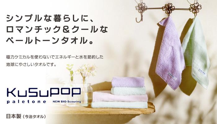 シンプルな暮らしに、ロマンチック&クールなペールトーンタオル。 KuSu POP