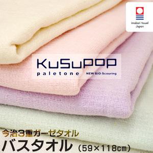 今治タオル バスタオル KuSu POP paletone 3重ガーゼ 国産 日本製 今治産 ブランド タオル たおる towel 59×118cm〔10A1-60070-11〕