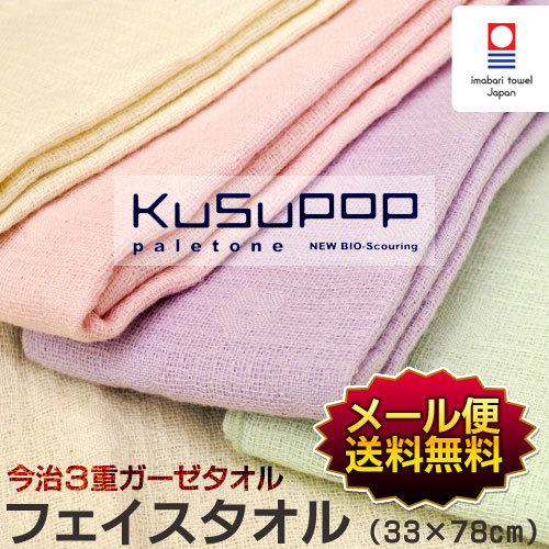 【メール便】今治タオル フェイスタオル KuSu POP paletone 3重ガーゼ 国産 日本製 今治産 ブランド タオル たおる towel 33×78cm 送料無料〔10A1-60070-31〕
