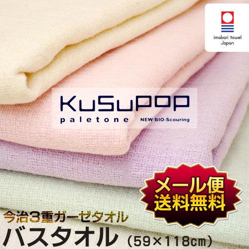 【メール便】今治タオル バスタオル KuSu POP paletone 3重ガーゼ 国産 日本製 今治産 ブランド タオル たおる towel 59×118cm 送料無料【ギフト包装、同梱、代引不可】〔10A1-60070-11〕