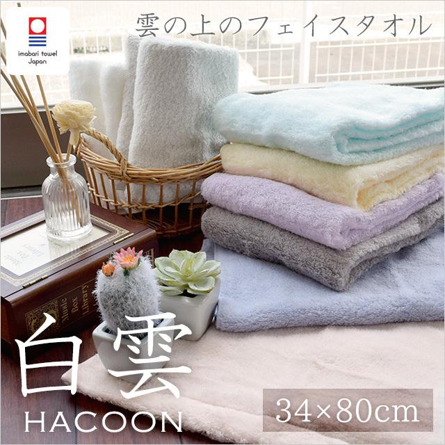 今治タオル 雲の上のタオル 驚きの軽さ! 国産【日本製】今治産 タオル 白雲 HACOON フェイスタオル (34×80cm) フェースタオル towel〔10A-HCTF-〕