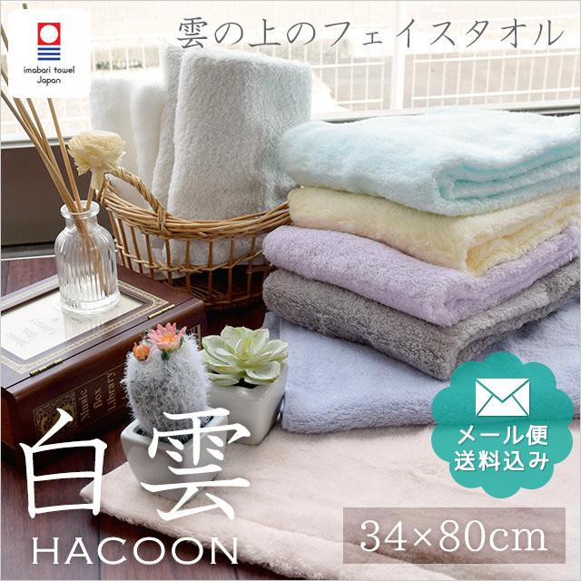 【メール便】 今治タオル 雲の上のタオル 驚きの軽さ! 日本製 今治産 タオル 白雲 HACOON フェイスタオル (34×80cm:箱なし)〔10A-HCTF-〕