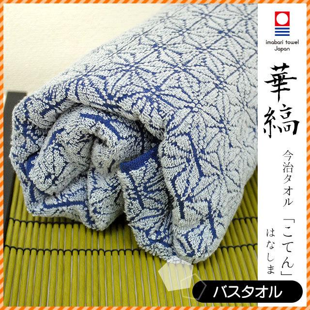 今治タオル バスタオル 和柄 こてん 「華縞/はなしま」 日本製 65×130cm〔10A-KT-B-HANAB〕