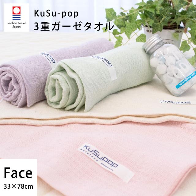 国産 今治タオル KuSu POP paletone 3重ガーゼ フェイスタオル 33×78cm フェースタオル towel〔10A1-60070-31〕