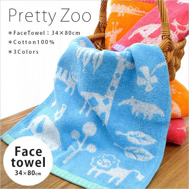 フェイスタオル 「 PrettyZoo 」 無撚糸 綿100% アニマル タオル フェイス 34×80cm 可愛い かわいい 動物 ピンク ブルー オレンジ〔10A-DHF606〕