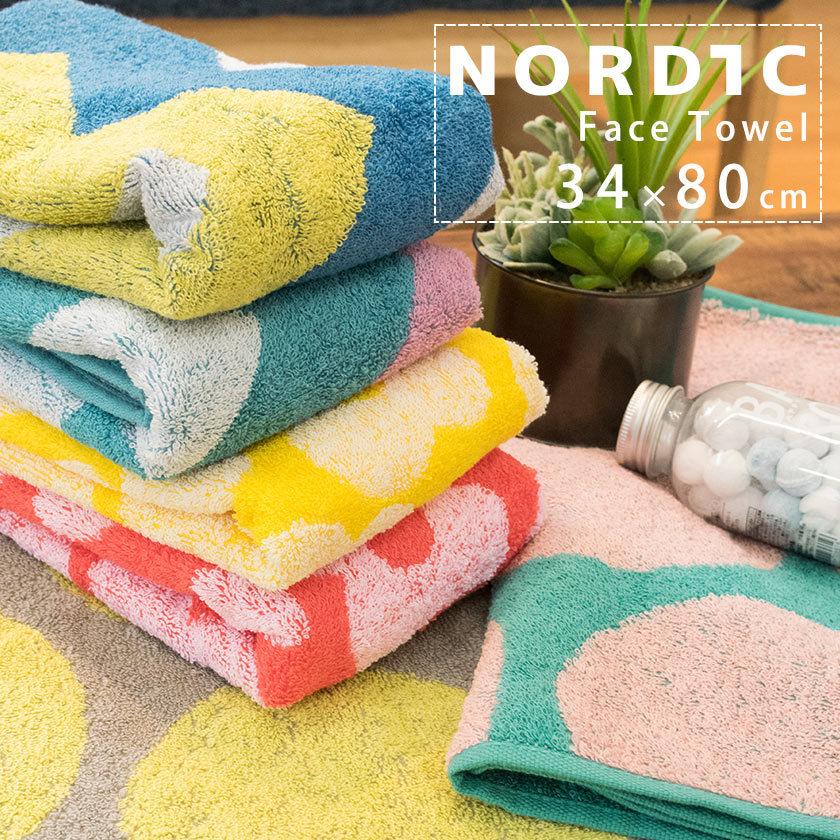 フェイスタオル 34×80cm NORDIC 北欧デザイン おしゃれ かわいい 綿100% 普通のタオル〔10A-2870〕