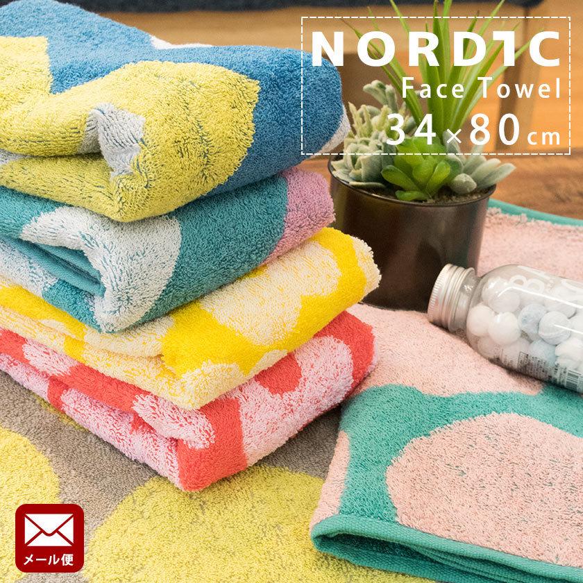 【メール便】フェイスタオル 34×80cm NORDIC 北欧デザイン おしゃれ かわいい 綿100% 普通のタオル〔YML-10A-2870〕