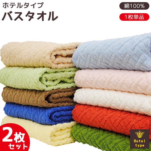 バスタオル ホテルタオル 2枚セット 60×120cm 綿100% ジャガード織タオル〔10ABW8076〕