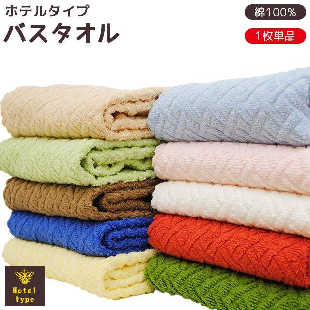 バスタオル ホテルタオル 60×120cm 綿100% ジャガード織タオル 1枚単品〔10ABW8076〕
