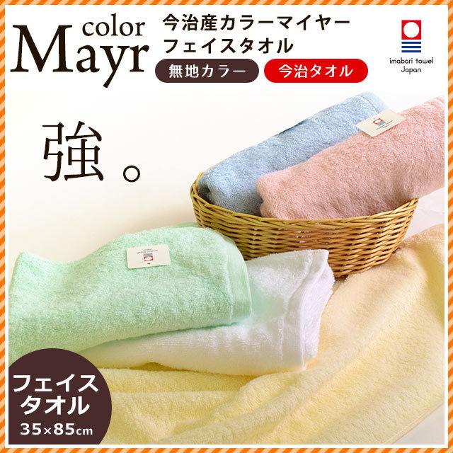 今治タオル フェイスタオル マイヤー織 35×85cm ふわふわ やわらか 今治産 国産 日本製 タオル たおる towel〔10A04828〕