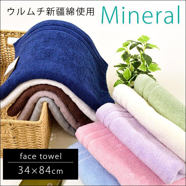 手摘み新彊綿使用 ウルムチ「Mineral ミネラル」 フェイスタオル 34×84cm 無地カラー フェースタオル towel〔10A-QL-5001〕